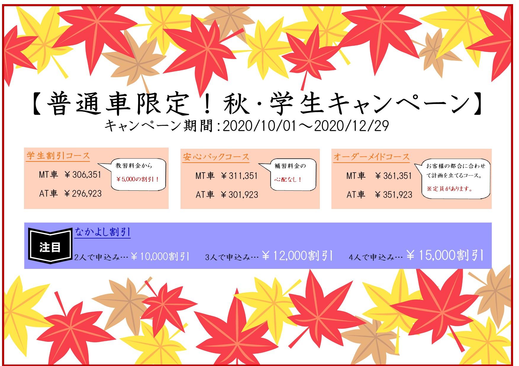 2020秋キャンペーン