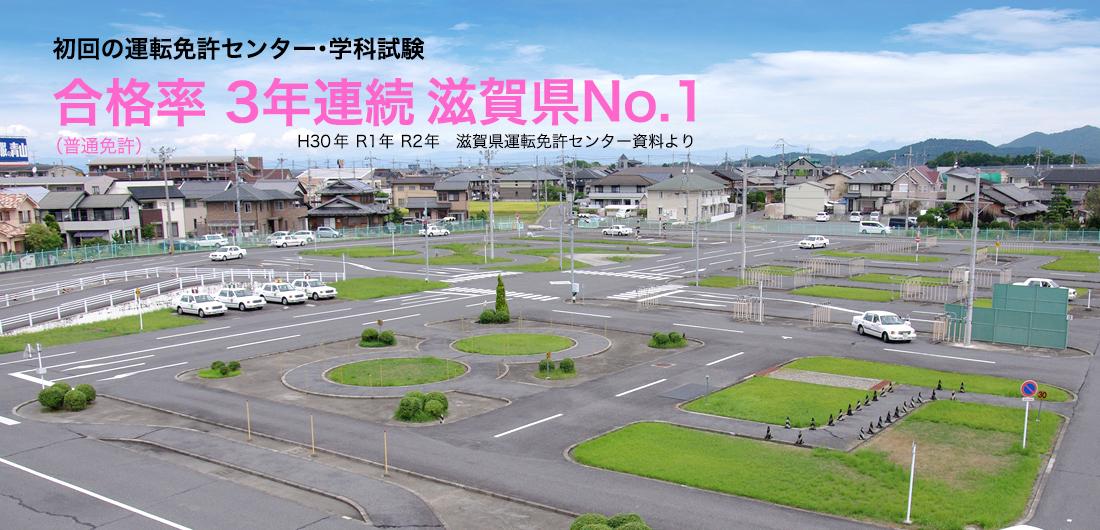 平成27年中の初回の運転免許センター・学科試験 (普通免許)合格率 滋賀県No.1